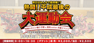 平成最後!熱闘!!平成最後の春の大運動会3月開催!