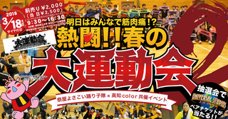 第二回開催決定!!熱闘!!春の大運動会