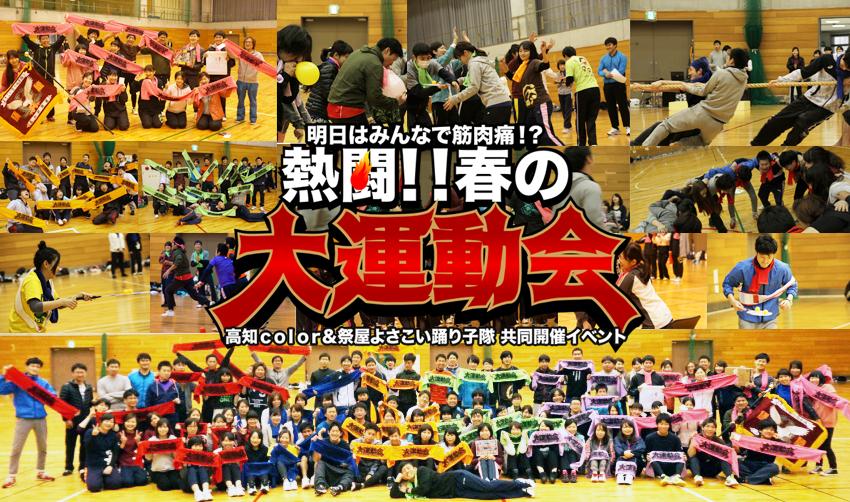 高知color×祭屋 共同イベント 明日はみんなで筋肉痛!?熱闘!!春の大運動会