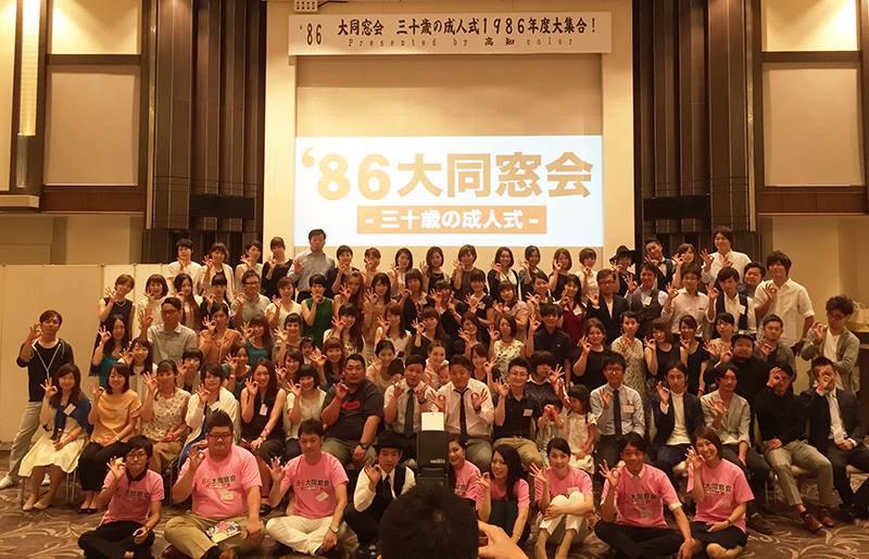 1986大同窓会 〜30歳の成人式〜