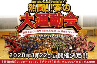 熱闘!!令和初の春の大運動会3月22日開催!