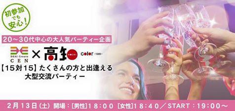 CEN×高知color〜大交流ナイトパーティー〜