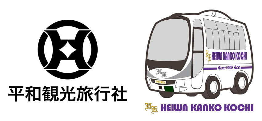 平和観光株式会社/平和観光バス