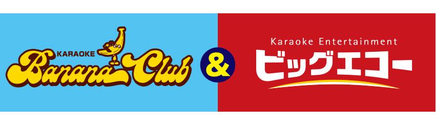 カラオケ バナナクラブ&BIGECHO